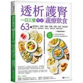 透析護腎一日三餐健康蔬療飲食