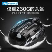 INBIKE MX3騎行頭盔眼鏡風鏡一體安全帽 米蘭shoe