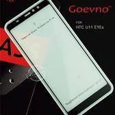 Goevno HTC U11 EYEs 滿版玻璃貼 黑色 全屏 滿版 鋼化膜 9H硬度