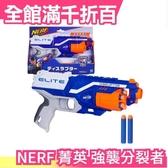 日本 NERF 菁英系列 強襲分裂者 附6枚安全泡棉子彈 B9838 孩之寶 樂活打擊【小福部屋】