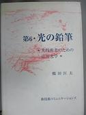 【書寶二手書T9/攝影_BRM】第6.光的鉛筆_日文書_鶴田匡夫