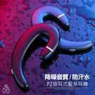 P2 藍芽 無線 耳機 掛耳式 藍牙 一托二 智能 智慧 運動耳機 商務 車用 無耳塞 輕巧方便 耳機 迷你