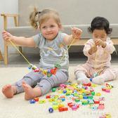 寶寶玩具1-3歲益智力串串珠子嬰兒童穿線積木3-6歲男女小孩穿木珠『韓女王』