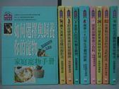 【書寶二手書T7/嗜好_RCJ】如何選擇與飼養你的寵物_擴大及美化空間的設計法_綠化..等_共9本合售