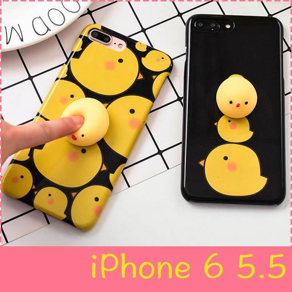 【萌萌噠】iPhone 6/6S Plus (5.5吋) 創意減壓 捏捏樂軟綿立體可愛小雞保護殼 全包矽膠軟殼 手機殼
