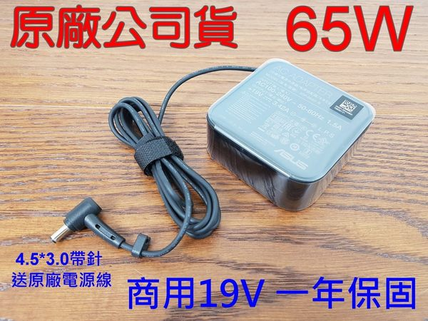 原廠 公司貨 華碩 ASUS 65W 商用 變壓器 19V 3.42A 充電器 電源線 ADP-65AW A ADP-65GD B PA-1650-48 PA-1650-78