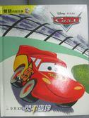 【書寶二手書T1/語言學習_LJB】CARS-中英雙語(1B+1CD)_Disney
