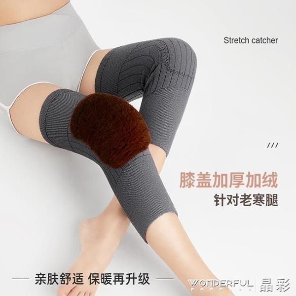保暖護膝 南極人羊毛絨護膝蓋護套保暖老寒腿男女漆關節痛自發熱老年人防寒 晶彩 99免運