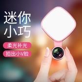 補光燈手機直播小型廣角鏡頭高清美顏嫩膚單反拍照蘋果XS87p照相攝像頭   汪喵百貨