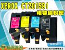 Fuji Xerox CT201591 黑色 相容碳粉匣 CP105b/CP205/CM205b/CP215w/CM215b/CM215fw