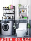 浴室置物架廚房壁掛洗衣機馬桶收納架【聚寶屋】