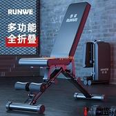 健身椅啞鈴凳家用多功能仰臥起坐板腹肌健身器材可折疊臥推凳【邦邦男裝】