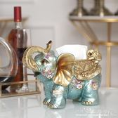 歐式奢華高檔裝飾可愛大象擺件家用簡約抽紙盒客廳茶幾創意紙巾盒 中秋節限時特惠
