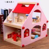 兒童過家家玩具女孩迷你房子小別墅仿真房間木制質娃娃屋生日禮物【櫻花本鋪】