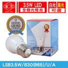 下殺特惠 2018款 旭光 LED 3.5W 燈泡 (白光) 小夜燈 LED燈泡 全電壓【奇亮科技】