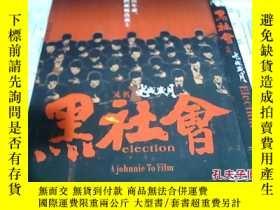 二手書博民逛書店黑社會罕見DVDY25747