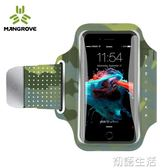 跑步手機臂包可觸屏運動手機臂套手包手機套蘋果8X華為通用 初語生活館