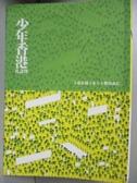 【書寶二手書T1/歷史_JOY】少年香港 : 天朝帝國下本土主體的成長_孔誥烽作