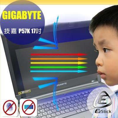 【Ezstick抗藍光】技嘉 GIGABYTE P57 17吋 防藍光護眼螢幕貼 (可選鏡面或霧面)