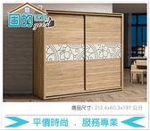 《固的家具GOOD》309-3-AJ 鋼尼爾7尺推門衣櫃【雙北市含搬運組裝】