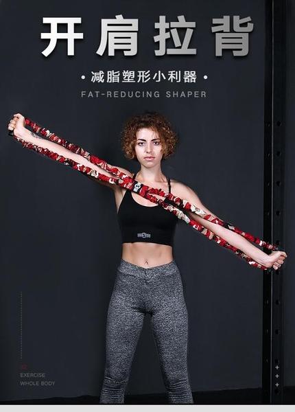 拉力帶 瑜伽8字拉力器八字拉力繩拉力帶彈力帶開肩美背神器家用健身器材 南風小鋪