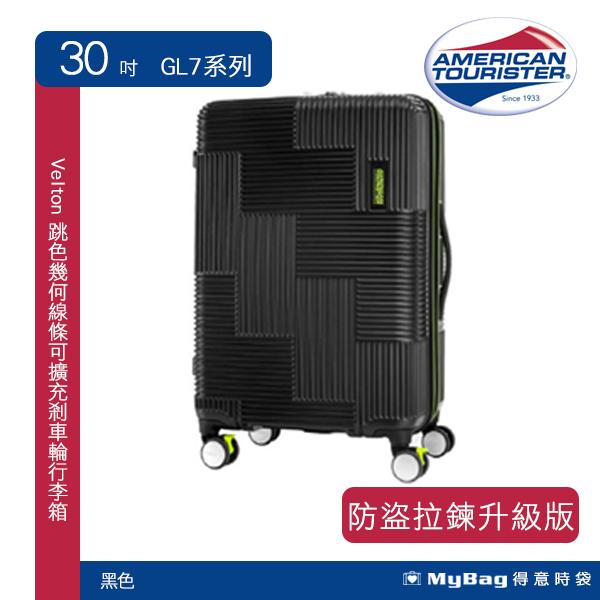 AMERICAN TOURISTER 美國旅行者 行李箱 30吋 黑色 防盜拉鍊升級版 Velton系列 GL7 得意時袋