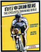 (二手書)自行車訓練聖經