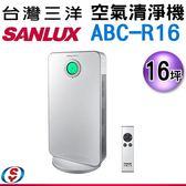 【信源】16坪【台灣三洋SUNLUX 空氣清淨機】ABC-R16/ABCR16