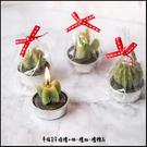 精巧單包裝療癒系多肉仙人掌蠟燭(款式隨機出貨)-zakka雜貨/盆栽蠟燭/二次進場/生日分享