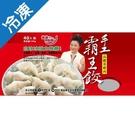 冰冰好料理高麗菜豬肉手工霸王餃40粒【愛買冷凍】