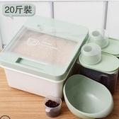 家用收納防潮米桶儲米箱