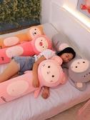 抱枕 可愛長條抱枕毛絨玩具床上抱著睡覺公仔超軟萌女生夾腿布娃娃玩偶【全館免運】