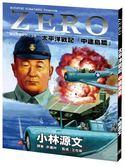 ZERO太平洋戰記(中途島篇)(A4大開本)