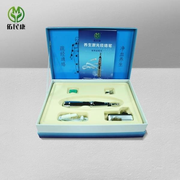 經絡筆電子針灸儀器穴位按摩筆點穴棒按摩家用充電自動找穴位 mks宜品