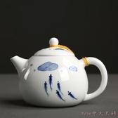傳藝窯釉下彩手繪青花魚茶壺陶瓷西施壺功夫茶具家用泡茶壺單壺LXY6111【Rose中大尺碼】