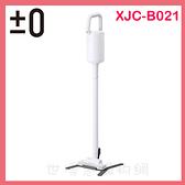 可刷卡◆日本±0正負零 無線手持吸塵器 XJC-B021 (白)◆台北、新竹實體門市