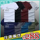 任選2件288短袖T恤上衣簡約英文草寫印...