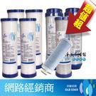 千山淨水電解水機PL-325/PL-525/PL-B202/PL-B302/PL-B702/VS-30/VS-50/VS-70含本體濾心(pj-6600)共8支