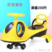 扭扭車 扭扭車兒童 1-3-6歲防側翻男女孩溜溜車靜音萬向輪嬰兒寶寶搖擺車 創時代YJT