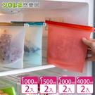 【YOLE悠樂居】食品冷凍料理矽膠密封立...