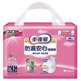 來復易 防漏安心復健褲 XL號 (7片 / 4包) 紙尿褲【杏一】