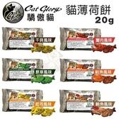 *WANG*Cat Glory驕傲貓 貓薄荷餅20g‧天然保鮮,不添加防腐劑‧貓餅乾 零食