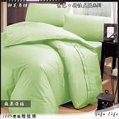 美國棉【薄床包+薄被套】6*6.2尺『蘋果淺綠』/御芙專櫃/素色混搭魅力˙新主張☆*╮
