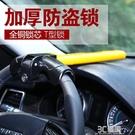 汽車方向盤鎖具 車頭鎖 汽車防盜鎖伸縮T型 鎖車方向盤鎖 汽車鎖 3C優購