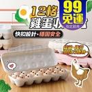 雞蛋盒 雞蛋收納盒 便攜式雞蛋盒 12格...
