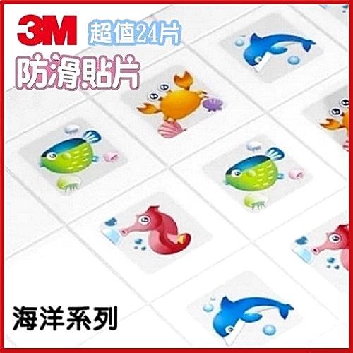 3M 浴室陽台防滑貼片(超值24片入)-動物 /海洋 /可愛動物/透明/植物/圓點 【KD02004】99愛買小舖