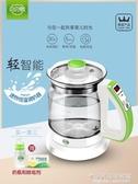 嬰兒恒溫調奶器玻璃熱水壺溫水熱奶沖奶器泡奶粉機煮奶加熱【1995新品】