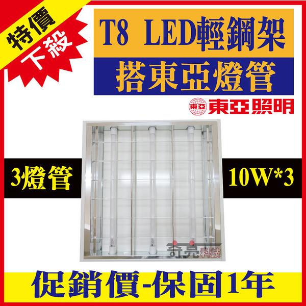 【奇亮科技】東亞照明-2尺3管LED輕鋼架燈具 附原廠燈管 LTTH2345