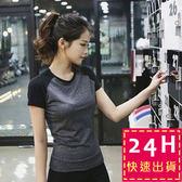 梨卡★現貨-排汗快乾 [透氣+快乾] 女慢跑健身房高彈性健身短袖上衣T恤瑜珈服運動服D352