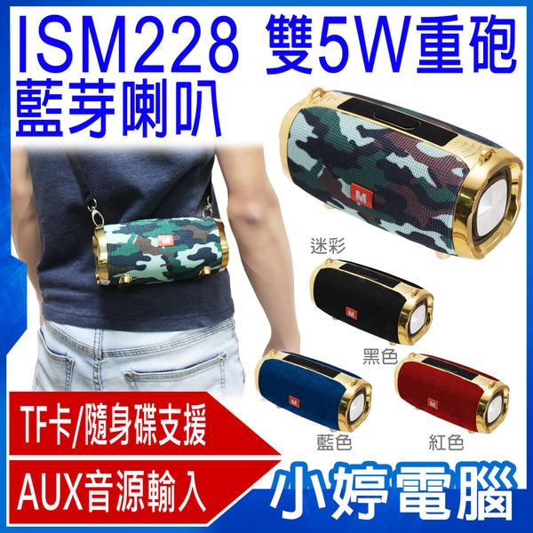 【3期零利率】全新 ISM228 雙5W重砲藍芽喇叭 藍芽連線 3D環繞音效 按鍵式操作 FM電台